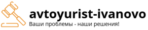 avtoyurist-ivanovo